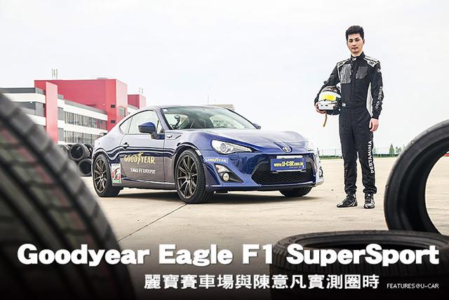 Goodyear Eagle F1 Taiwan