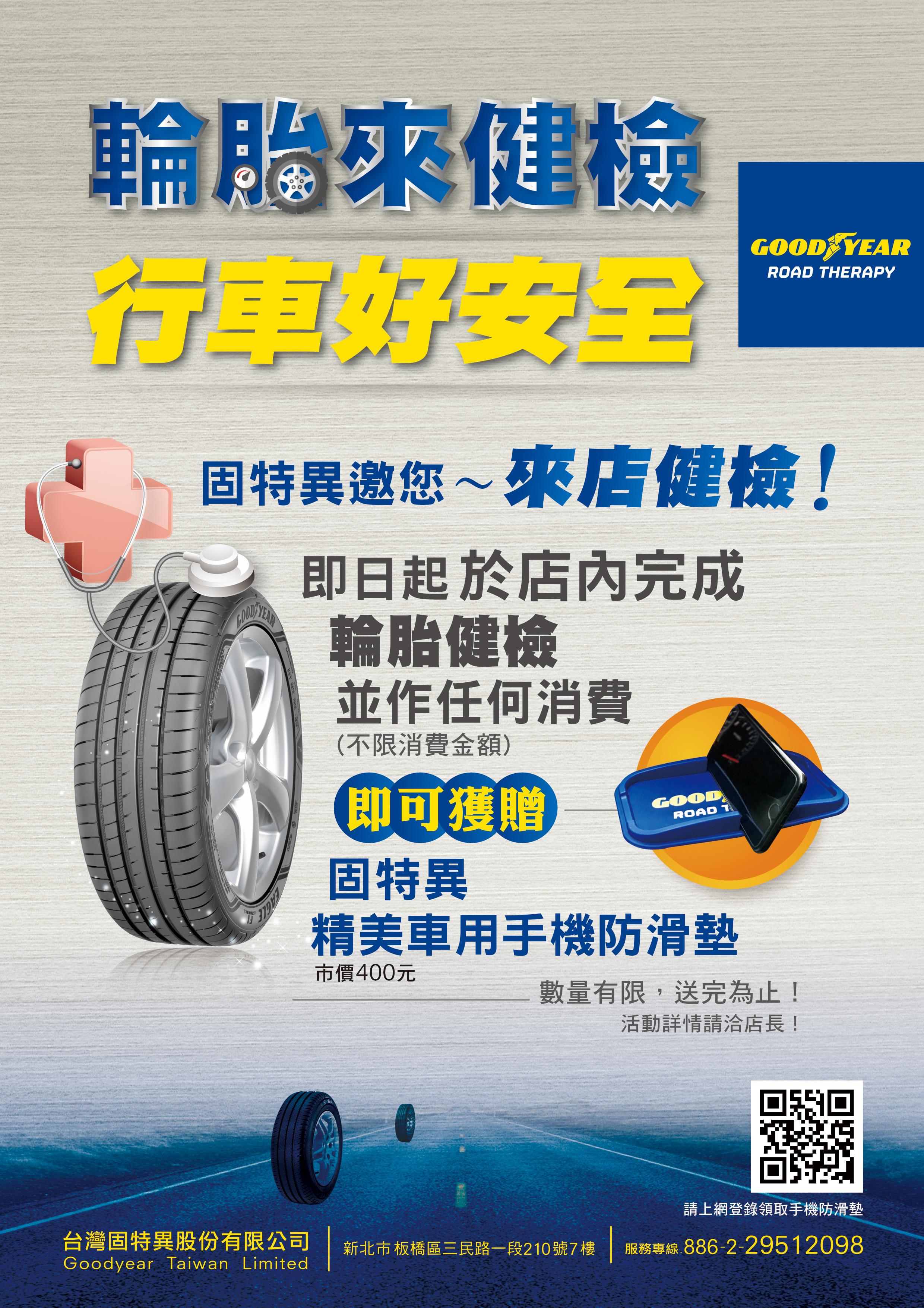 輪胎促銷-固特異健檢活動
