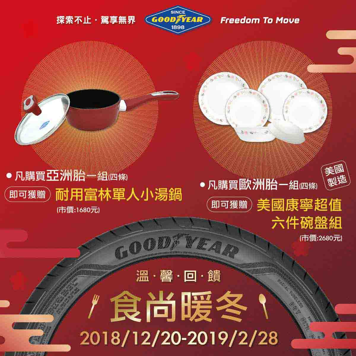 2019-winter-promotion
